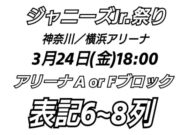 ジャニーズJr.祭り 3/24 横浜アリーナ アリーナAorF 表記6~8列