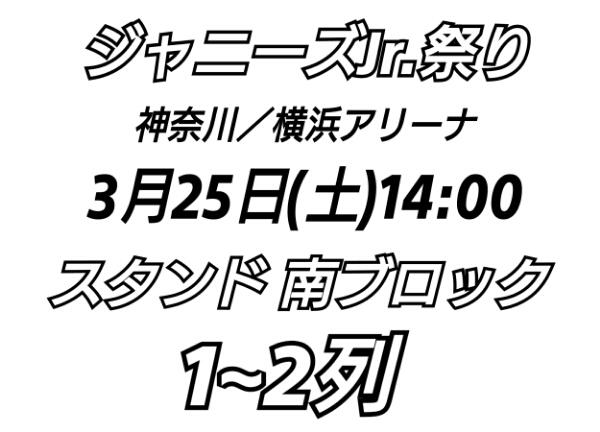 ジャニーズJr.祭り 3/25 昼 横浜アリーナ スタンド南 1~2列