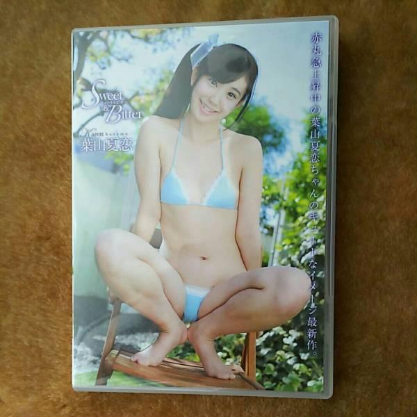 葉山夏恋の画像 p1_17
