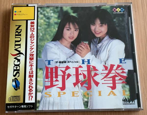 ss/セガサターン ★ ザ野球拳 スペシャル ★送料100円