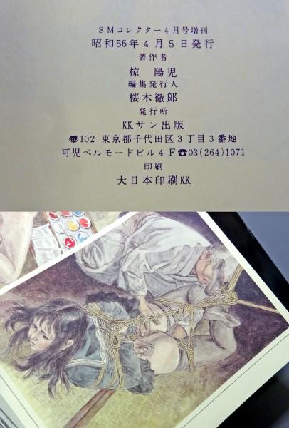【当时物】椋阳児 秘蔵画集「処女狩り」smコレクター