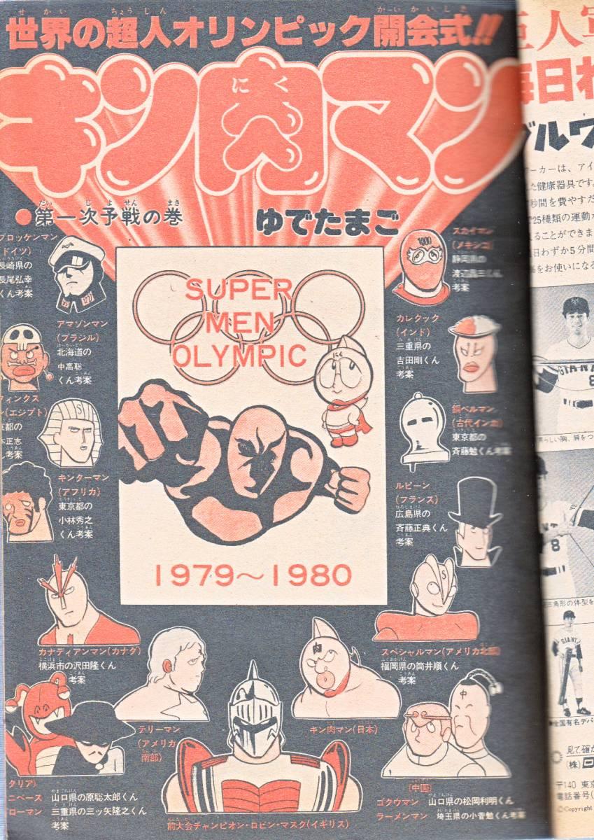周刊少年ジャンプ 1979年50号 桑江知子 カラーカード 小谷宪一 テニ