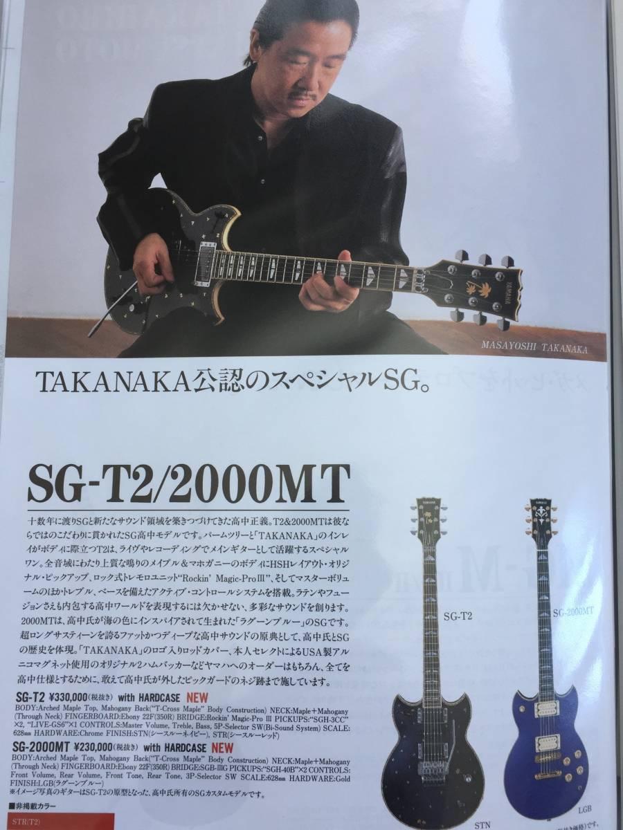ヤマハ学院モデルSG-T2未使用美品用ハ女生高中高中图片
