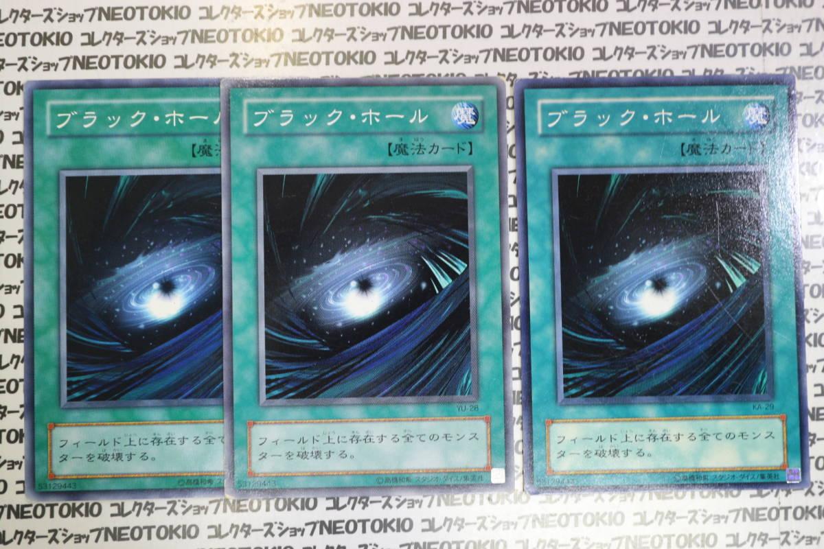 ブラックホール 遊戯王