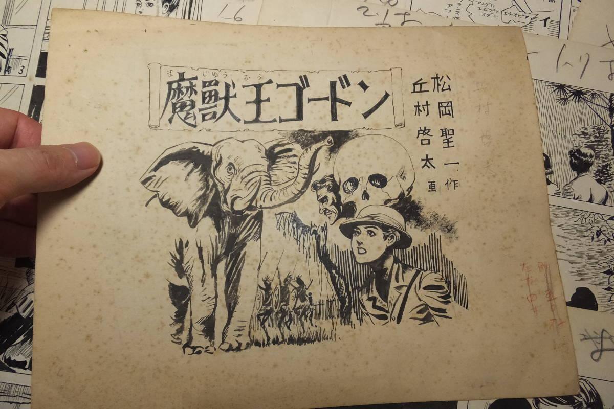 レトロ怪SF魔王!肉笔原画10枚!小说ゴ兽人abo漫画图片