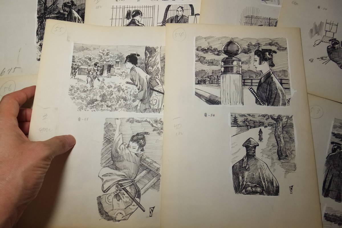 小说牧村!肉笔原画10枚!保长史郎画!虎の太的时代漫画图片图片