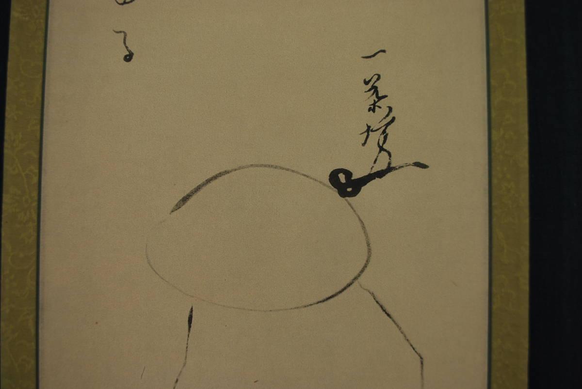 yahoo代拍 - 商品名称:【复制】小林一茶/初雪の俳句/挂轴☆宝船☆q