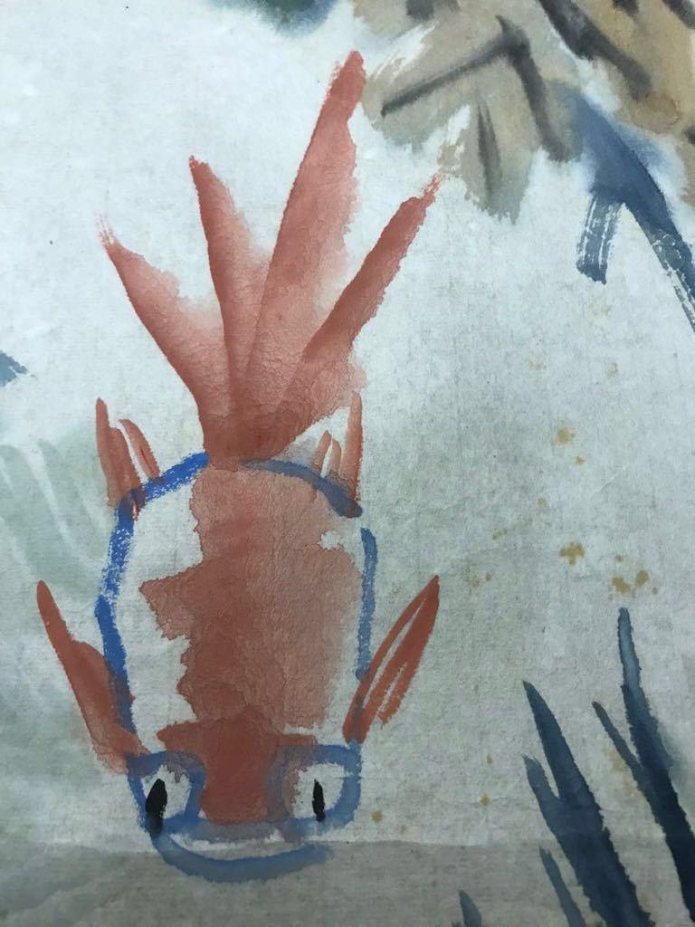 水墨画 在铭 肉笔 金鱼 a591