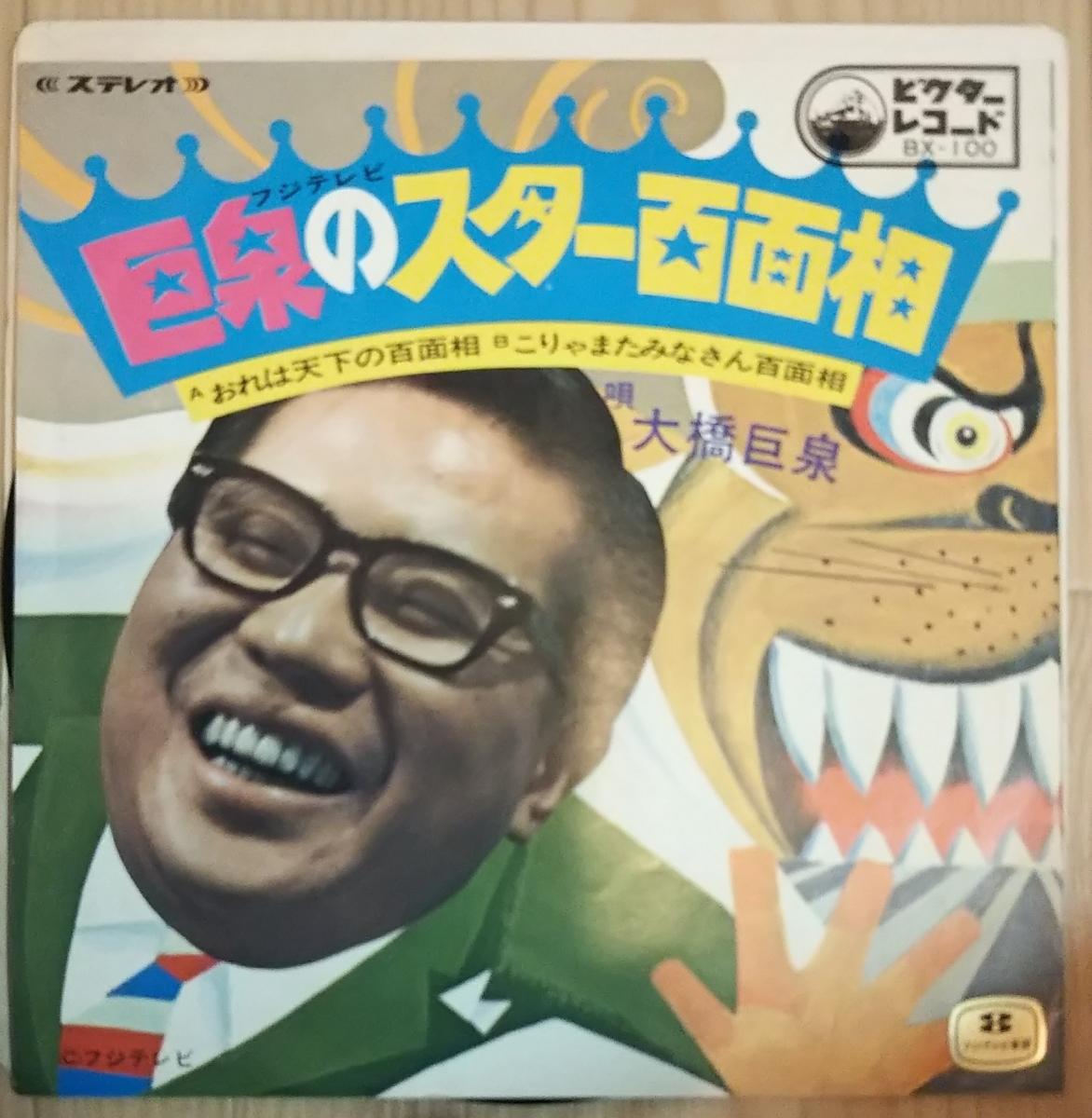 和モノ★大桥巨泉/巨泉のスター百面相-おれは天下