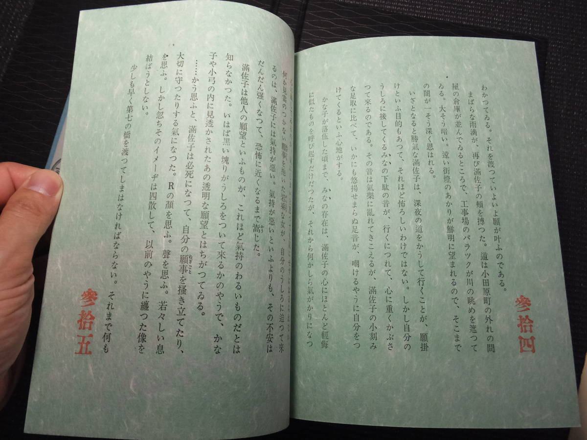 検署名初版本原稿书简寺山修司四谷シモン金子国义澁泽龙彦