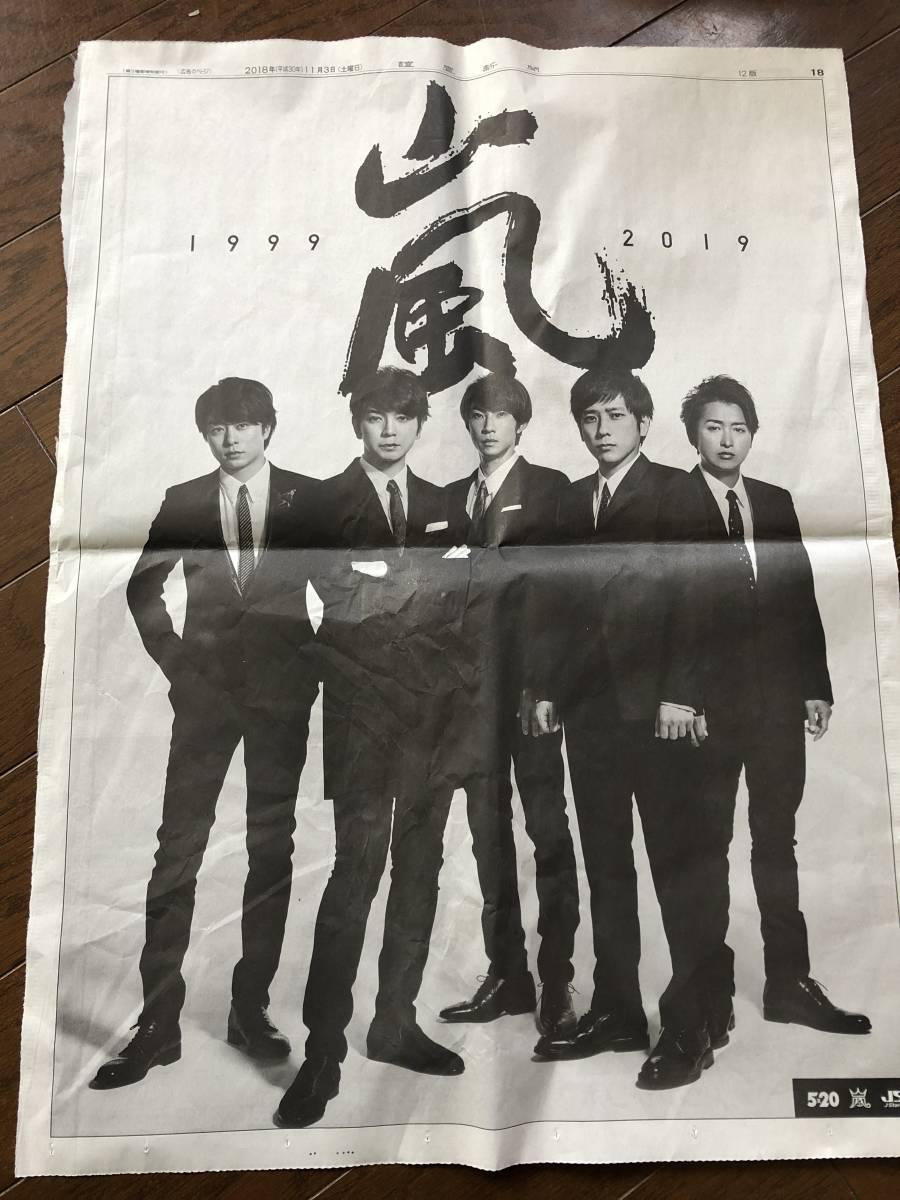 嵐 読売新聞 広告 5月