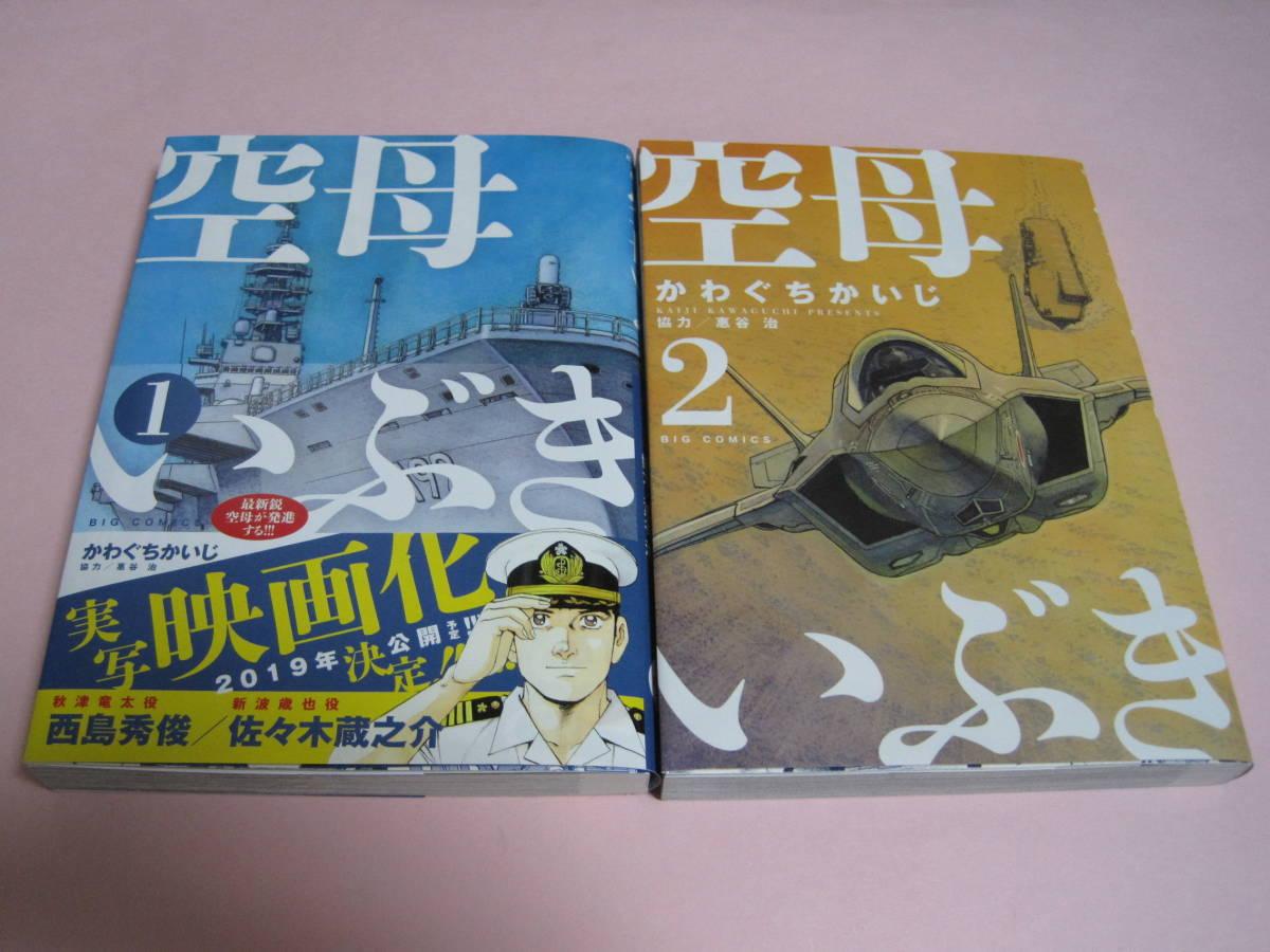 空母いぶき 漫画 最新刊