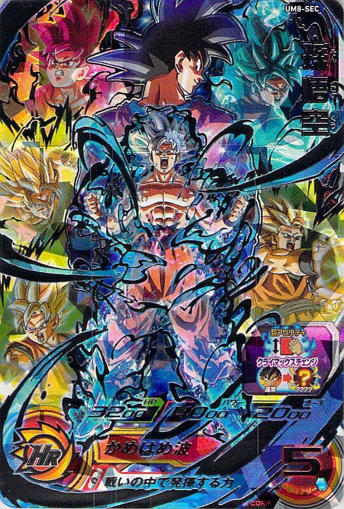 孫悟空 ドラゴンボールヒーローズ
