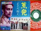 【7】久保内成幸とロマネスクセブン/蒸発(D-53大映GS佐藤慶)