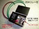 ☆20Aリレー付 繰返しON/OFF(OFF/ON)タイマー 12V用 ケース付☆