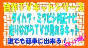 ◆◆ダイハツ・ミツビシタント純正ナビ走行中テレビTVキットI36