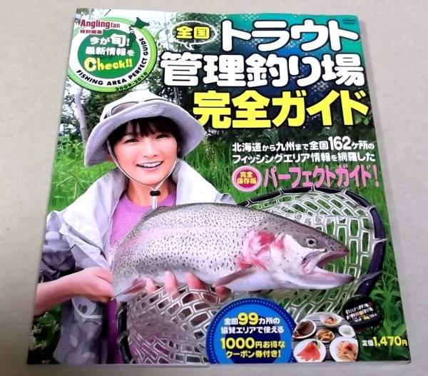 инджапан рыбалка