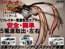 80 85 VOXY NOAH Esquire リフレクター電源取出 左右セット