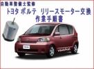 【新品】ポルテ ドアロックレリーズASSY モーター 取説付 pan14