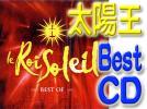 『太陽王』★le Roi Soleil★新品ミュージカルCD★フランス語驫