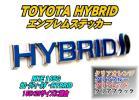 NKE160系 カローラフィールダー ハイブリッドステッカー/HYBRIDs