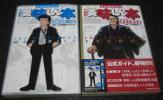 「★ 「美味しんぼ」 美味しん本2冊セット ★山岡士郎 海原雄山