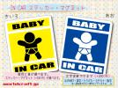 ■BABY IN CARステッカー赤ちゃんが乗ってます☆マグネット (1