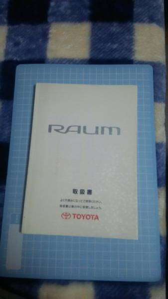 toyota raum owner manual real yahoo auction salling rh yahoo aleado com 2014 Toyota Raum toyota raum 2004 user manual