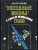 アメリカ帝国主義の戦略における「スターウォーズ」(ロシア語)