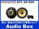 ◎ケンウッド*= KFC-XS1600 16㎝スピーカー【送