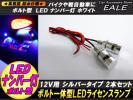 ボルト型 汎用LEDナンバー灯 バイクや自動車に 2個セット P-112