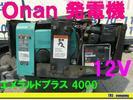 現品 Onan【発電機】120V キャンピングカー12V ガ