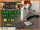 茨城② タイガー 自動選別計量機 KRV-2500A パックメイト 網1.80