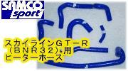 ●即決●SAMCO(サムコ)ヒーターホース スカイラインGT