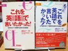 2冊セット★これを英語で言いたかった Part1&Part2◆朝日出版社