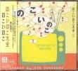 未開封CD◆のこいのこ大全◆CMソング/ひらけ!ポンキッキ 全61曲