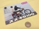 スズキ B100 オートバイ ポストカード 旧車 昭和レトロ 当時物