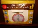 第一弾YEBISUヱビスビール日本の鉄道ヘッドマークチャームさくら