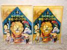 ★【ライオンが学校へやってきた】フィリパ・ピアス/岩波書店