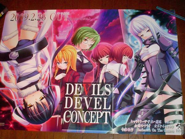 暁works『devils devel concept』b1ポスター