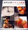 調理法別-フランス料理|専門料理教本 オールカラー 辻調#