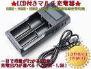 maronmnaron - ☆LCD液晶つき☆万能充電器☆リチウムイオン充電池☆18650対応☆