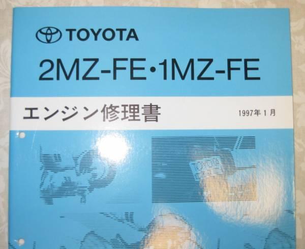 2mz fe 1mz fe engine repair book camry gracia service book real rh yahoo aleado com Toyota 3.4 Engine Diagram Toyota JZ Engine