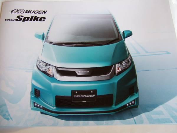 Mugen - Honda Freed GB/GP Aero Parts - Nengun Performance