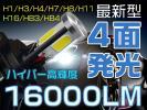 1円~三面発光より明るい! LEDヘッド 16000LM H4 H8 H11 HB3 HB4