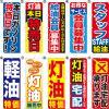 のぼり旗◆ガソリンスタンド 軽油 セルフ給油 灯油 宅配◆ 30種