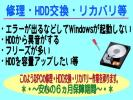 修理 HDD交換 リカバリ dynabook T351/46C● 6ヶ月保障