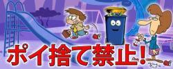 のぼり 看板◆ハンドメイド◆ ポイ捨て ごみ捨て 禁止 バナー