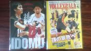 月刊バレーボール 2014年4月号&龍神写真集「挑」 石川祐希 即決