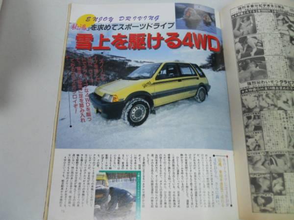 ザトップ●1985年●创刊号●铃木义昭东良美季八神康子男が